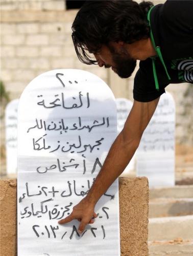 Suriye'deki Kimyasal Silah Katliamının Fotoğrafları